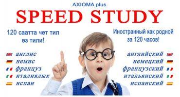 Лэндинг лингвистических программ SpeedStudy
