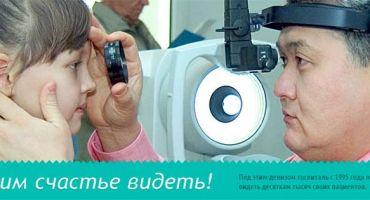 Лэндинг Госпиталя Микрохирургии глаза